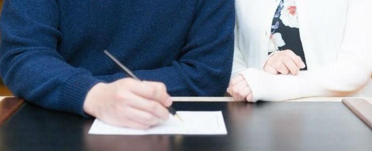 紙に記入する
